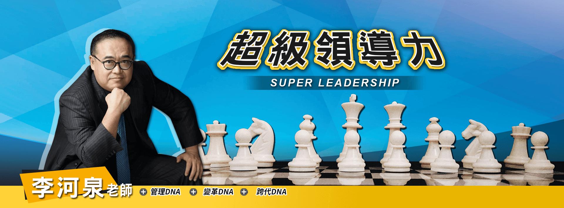 Silder-超級領導力
