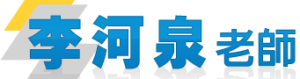 李河泉老師-超級領導力