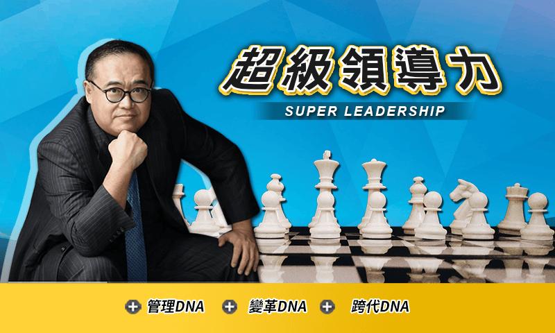 超級領導力