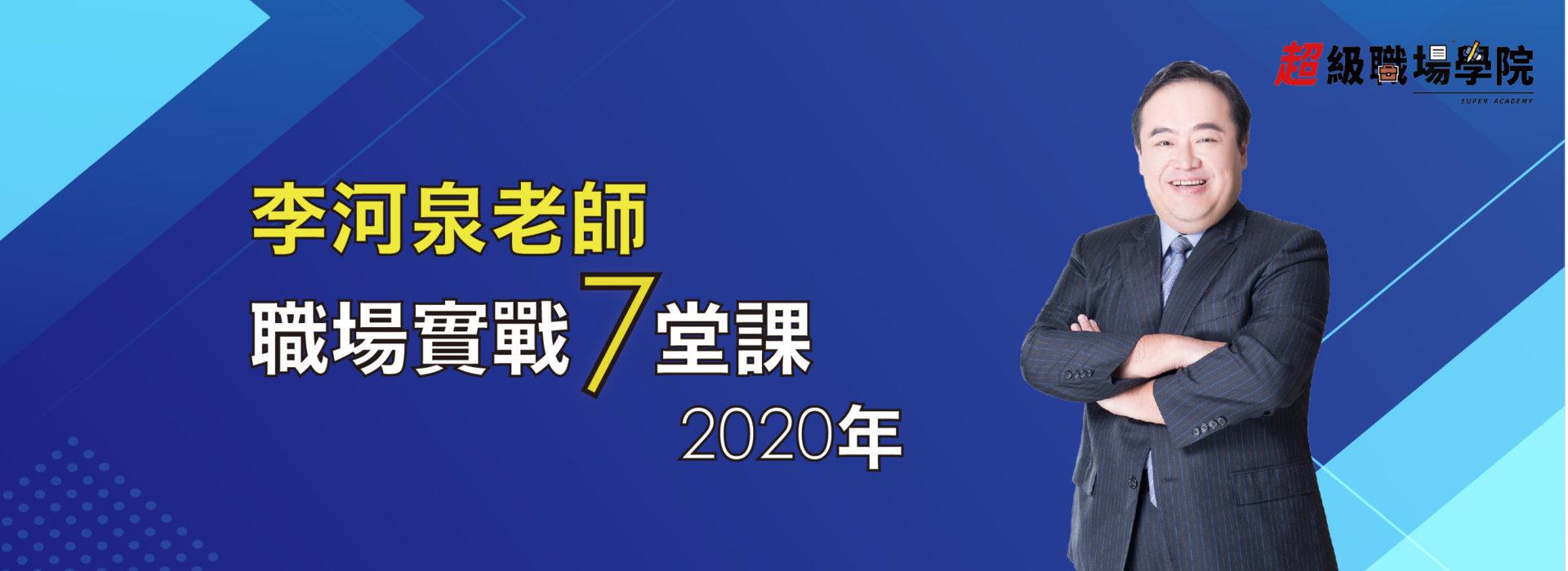 2020 職場實戰七堂課-海報