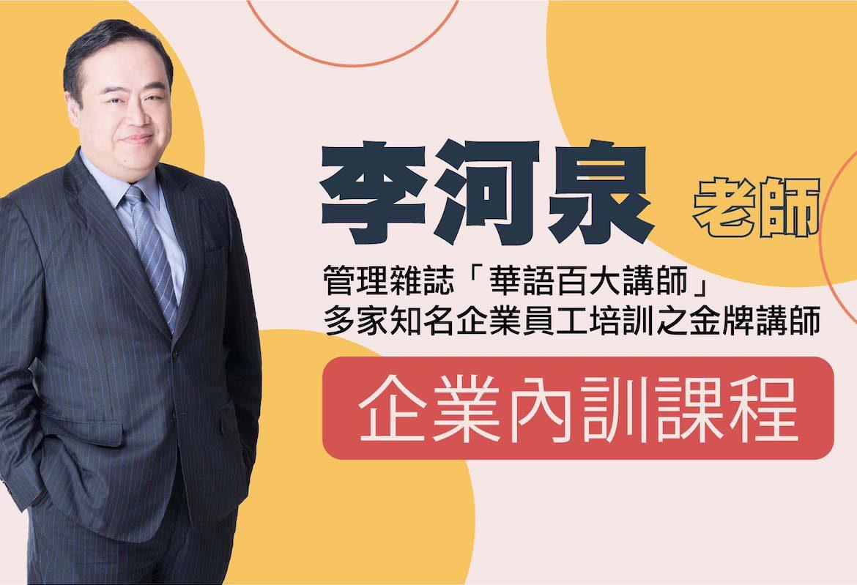 李河泉老師 – 企業內訓課程