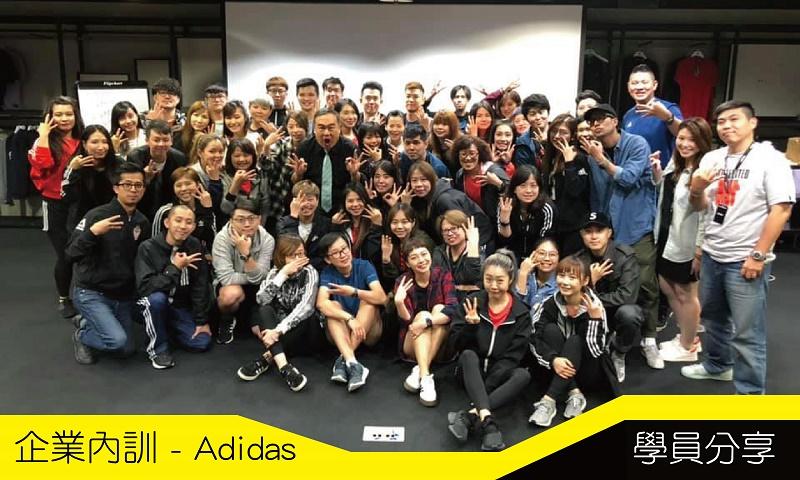 企業內訓- Adidas 學員分享