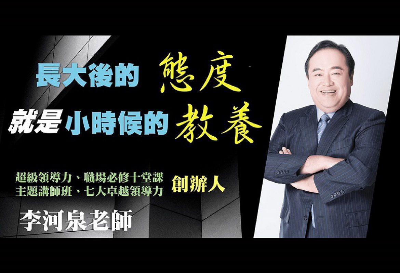 【2021年】李河泉老師『親子教養暨跨世代溝通課程』