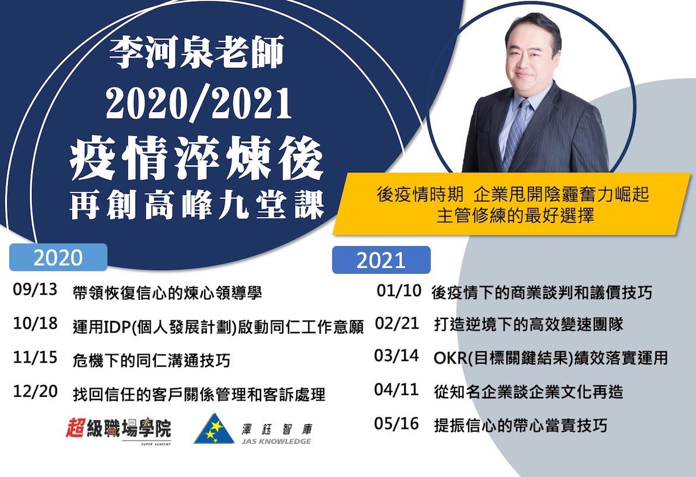 李河泉老師 – 再創高峰九堂課