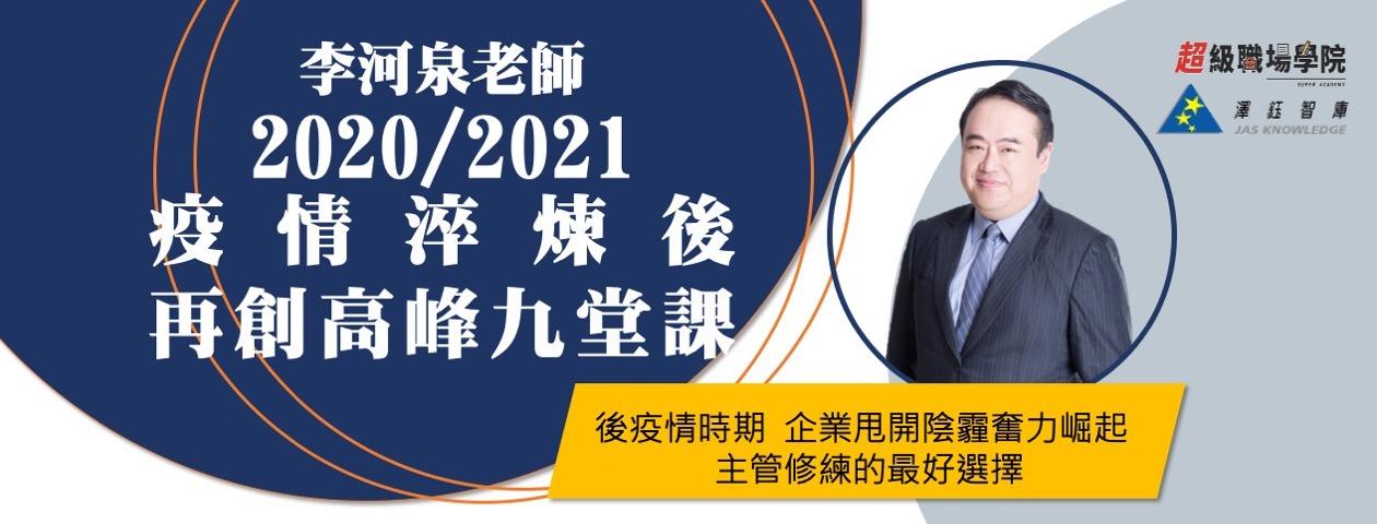 2020 李河泉老師 再創高峰九堂課