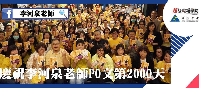 慶祝PO文第2000天
