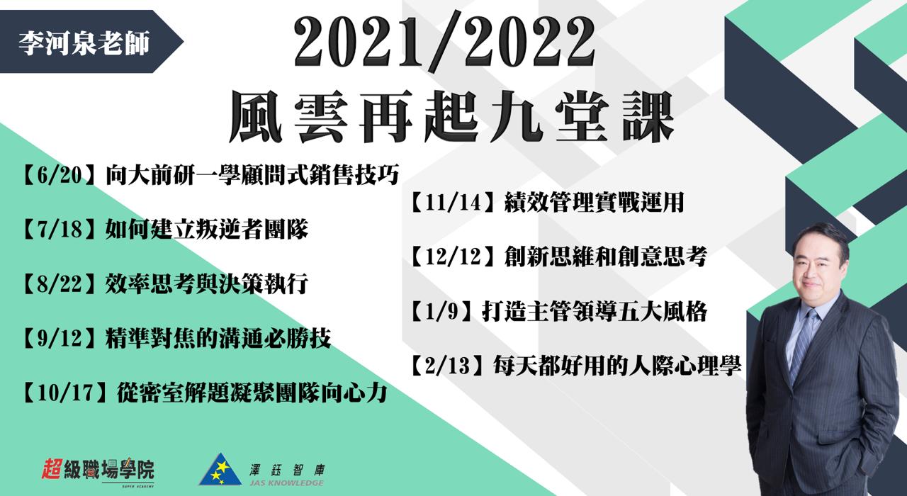2021 李河泉老師 風雲再起九堂課